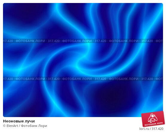 Купить «Неоновые лучи», иллюстрация № 317420 (c) ElenArt / Фотобанк Лори