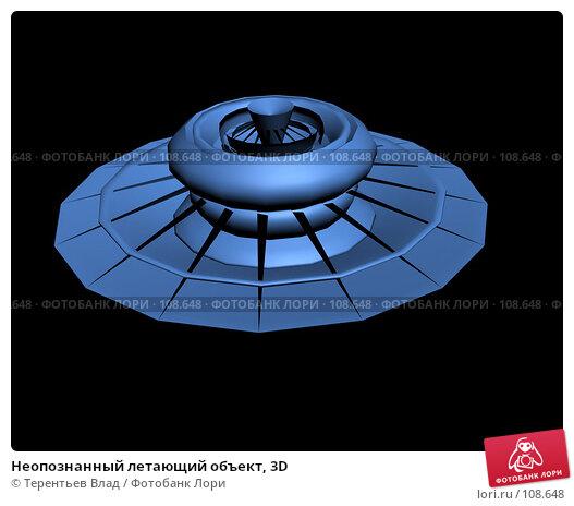 Неопознанный летающий объект, 3D, иллюстрация № 108648 (c) Терентьев Влад / Фотобанк Лори