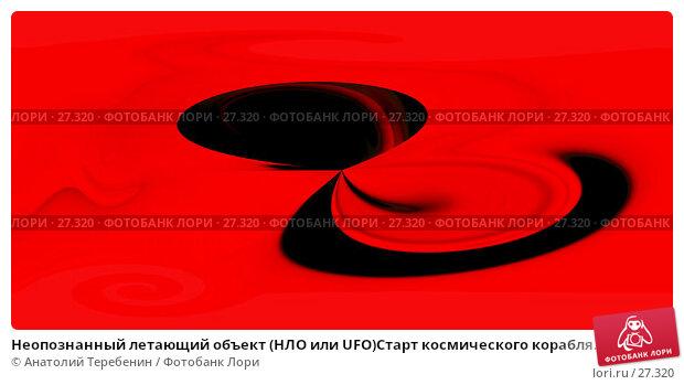 Неопознанный летающий объект (НЛО или UFO)Старт космического корабля. Безжизненная красная пустыня, пейзаж далекой планеты., иллюстрация № 27320 (c) Анатолий Теребенин / Фотобанк Лори
