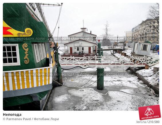 Непогода, фото № 210580, снято 7 февраля 2008 г. (c) Parmenov Pavel / Фотобанк Лори