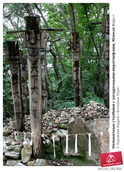 Непонятные столбики с загадочными иероглифами, Южная Корея, эксклюзивное фото № 182056, снято 4 сентября 2007 г. (c) Журавлев Андрей / Фотобанк Лори