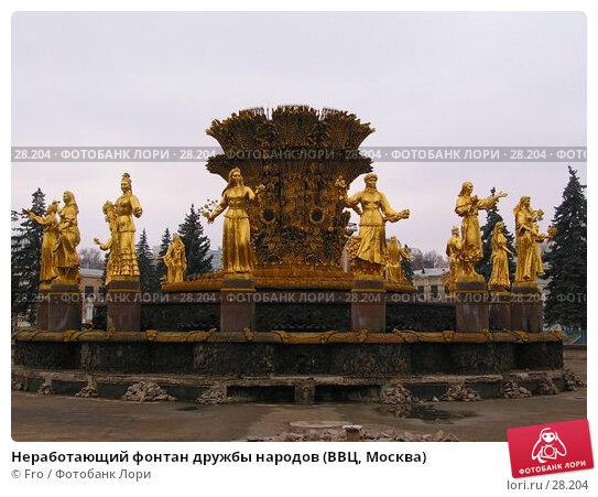 Неработающий фонтан дружбы народов (ВВЦ, Москва), фото № 28204, снято 13 ноября 2004 г. (c) Fro / Фотобанк Лори