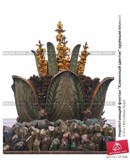 """Неработающий фонтан """"Каменный цветок"""" крупным планом, фото № 27544, снято 13 ноября 2004 г. (c) Fro / Фотобанк Лори"""