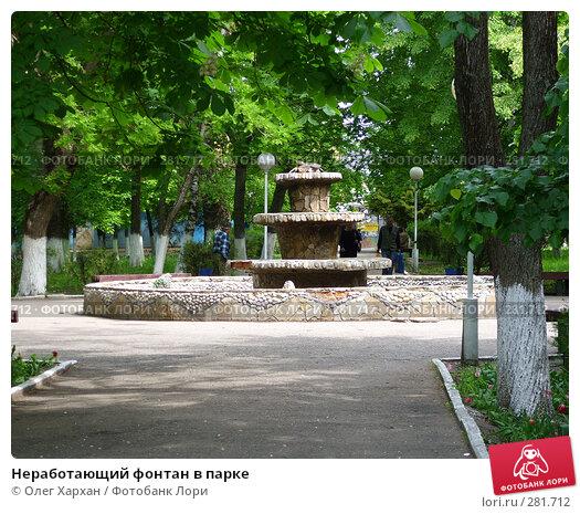 Купить «Неработающий фонтан в парке», фото № 281712, снято 11 мая 2008 г. (c) Олег Хархан / Фотобанк Лори