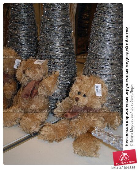 Несколько коричневых игрушечных медведей с бантом, фото № 104336, снято 7 декабря 2016 г. (c) Елена Морозова / Фотобанк Лори