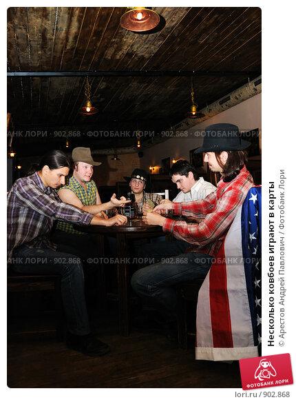 Ковбои играют в карты играть онлайн классический покер