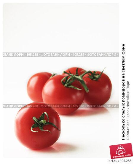 Купить «Несколько спелых помидоров на светлом фоне», фото № 105288, снято 24 апреля 2018 г. (c) Ольга Хорькова / Фотобанк Лори
