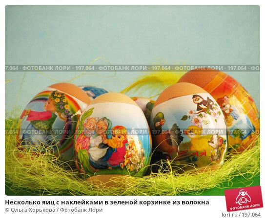 Несколько яиц с наклейками в зеленой корзинке из волокна, фото № 197064, снято 8 апреля 2007 г. (c) Ольга Хорькова / Фотобанк Лори
