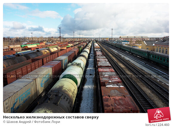 Купить «Несколько железнодорожных составов сверху», фото № 224460, снято 7 апреля 2007 г. (c) Шахов Андрей / Фотобанк Лори