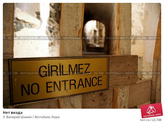 Нет входа, фото № 23748, снято 27 октября 2006 г. (c) Валерий Шанин / Фотобанк Лори