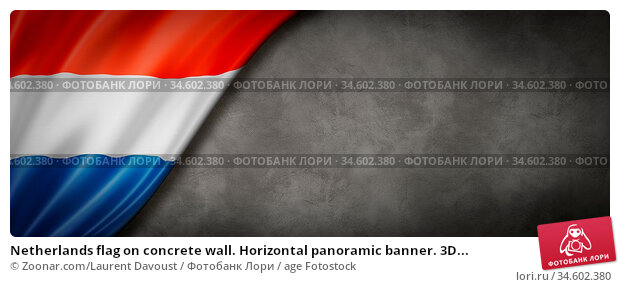 Netherlands flag on concrete wall. Horizontal panoramic banner. 3D... Стоковое фото, фотограф Zoonar.com/Laurent Davoust / age Fotostock / Фотобанк Лори