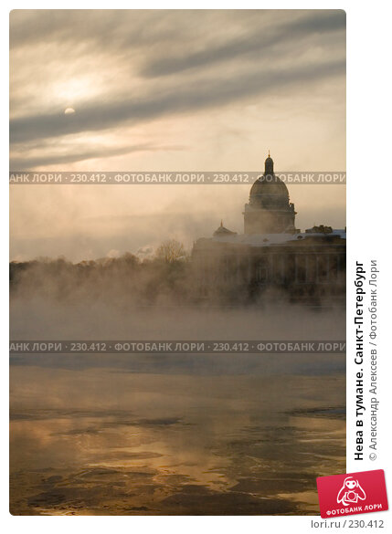 Нева в тумане. Санкт-Петербург, эксклюзивное фото № 230412, снято 10 марта 2006 г. (c) Александр Алексеев / Фотобанк Лори