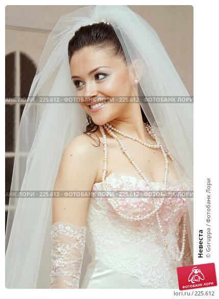 Невеста, фото № 225612, снято 23 февраля 2008 г. (c) Goruppa / Фотобанк Лори