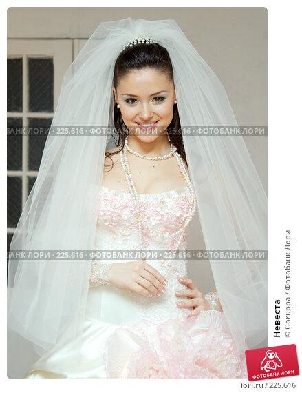 Купить «Невеста», фото № 225616, снято 23 февраля 2008 г. (c) Goruppa / Фотобанк Лори
