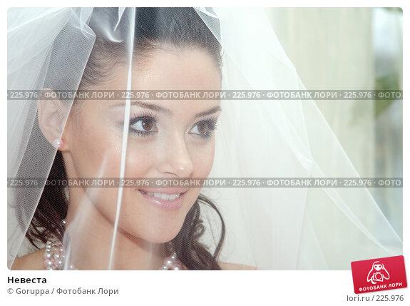Невеста, фото № 225976, снято 23 февраля 2008 г. (c) Goruppa / Фотобанк Лори