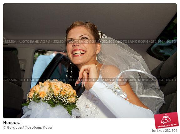 Невеста, фото № 232504, снято 18 августа 2007 г. (c) Goruppa / Фотобанк Лори