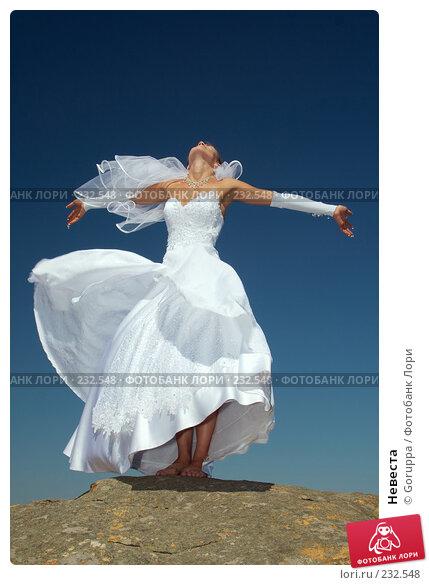 Невеста, фото № 232548, снято 18 августа 2007 г. (c) Goruppa / Фотобанк Лори