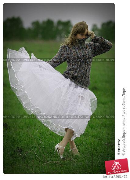 Невеста, фото № 293472, снято 28 июля 2017 г. (c) Андрей Доронченко / Фотобанк Лори