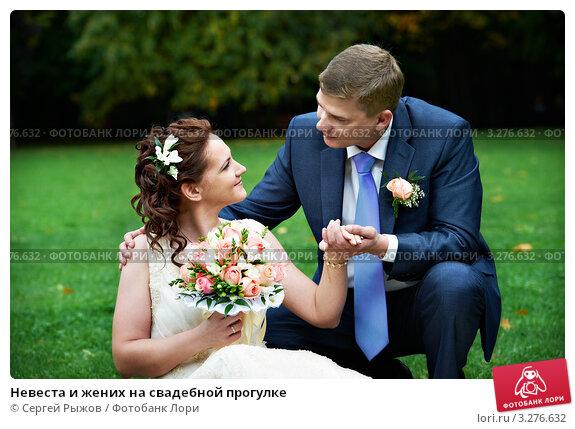 Жениха невесты на свадьбе знакомство и