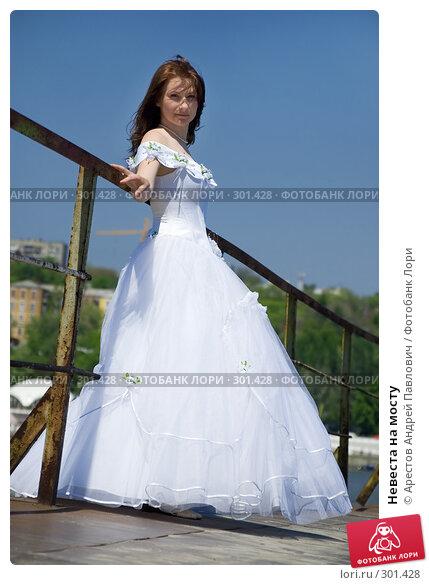 Невеста на мосту, фото № 301428, снято 18 мая 2008 г. (c) Арестов Андрей Павлович / Фотобанк Лори