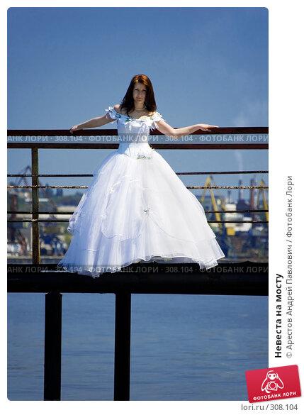 Невеста на мосту, фото № 308104, снято 18 мая 2008 г. (c) Арестов Андрей Павлович / Фотобанк Лори