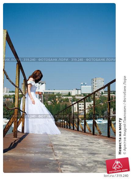 Невеста на мосту, фото № 319240, снято 18 мая 2008 г. (c) Арестов Андрей Павлович / Фотобанк Лори