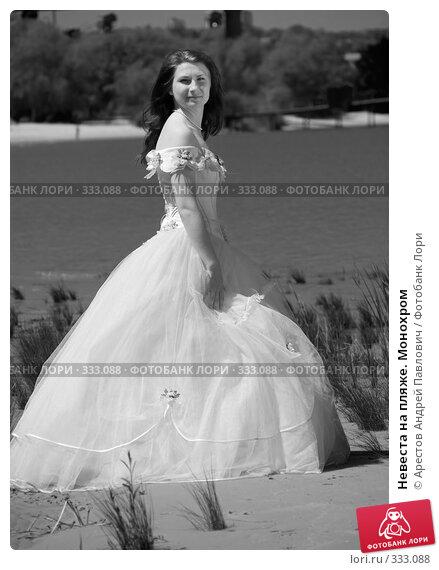 Невеста на пляже. Монохром, фото № 333088, снято 18 мая 2008 г. (c) Арестов Андрей Павлович / Фотобанк Лори