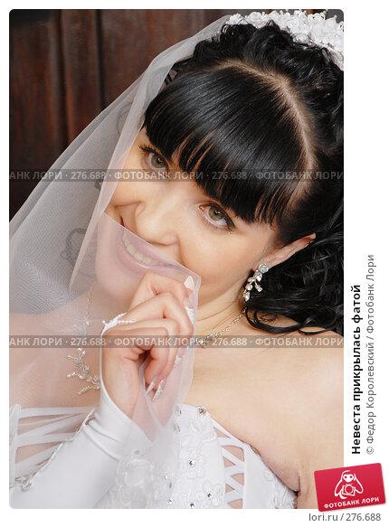 Невеста прикрылась фатой, фото № 276688, снято 18 апреля 2008 г. (c) Федор Королевский / Фотобанк Лори