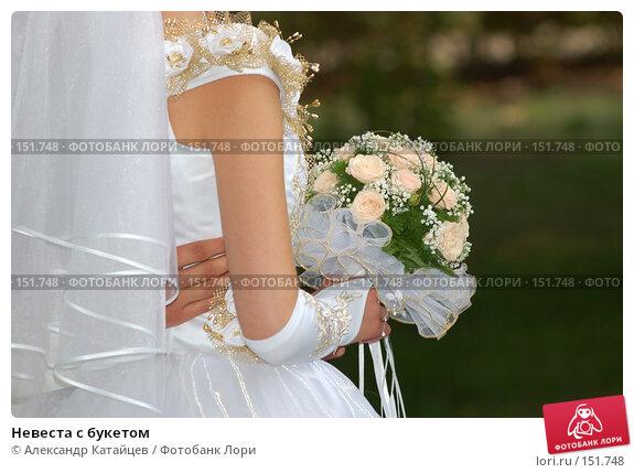 Невеста с букетом, фото № 151748, снято 29 сентября 2007 г. (c) Александр Катайцев / Фотобанк Лори