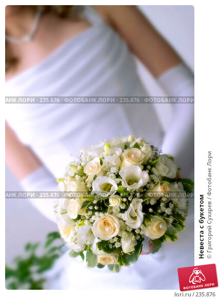 Купить «Невеста с букетом», фото № 235876, снято 1 марта 2008 г. (c) Григорий Сухарев / Фотобанк Лори