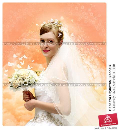 Купить «Невеста с букетом, коллаж», фото № 2314888, снято 21 ноября 2017 г. (c) Losevsky Pavel / Фотобанк Лори