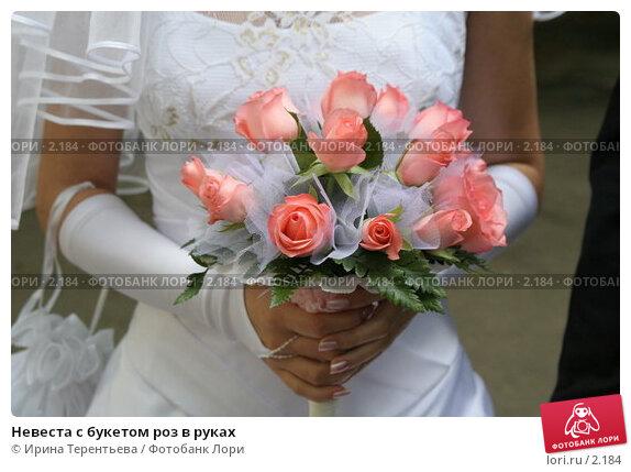 Невеста с букетом роз в руках, эксклюзивное фото № 2184, снято 19 августа 2005 г. (c) Ирина Терентьева / Фотобанк Лори