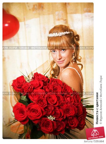 Невеста с цветами. Стоковое фото, фотограф Фурсов Алексей / Фотобанк Лори