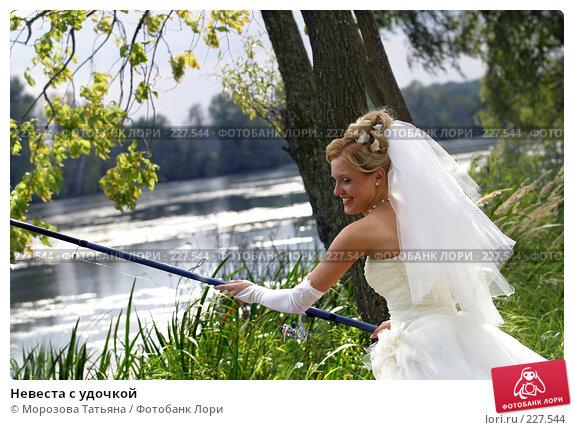 Невеста с удочкой, фото № 227544, снято 27 августа 2005 г. (c) Морозова Татьяна / Фотобанк Лори