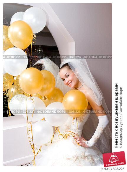Невеста с воздушными шарами, фото № 308228, снято 19 августа 2007 г. (c) Владимир Сурков / Фотобанк Лори