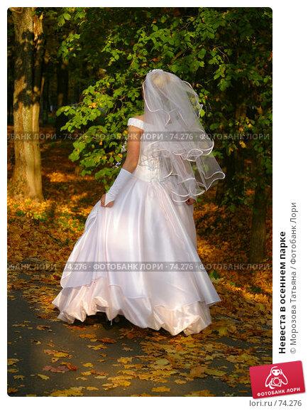 Невеста в осеннем парке, фото № 74276, снято 2 октября 2005 г. (c) Морозова Татьяна / Фотобанк Лори
