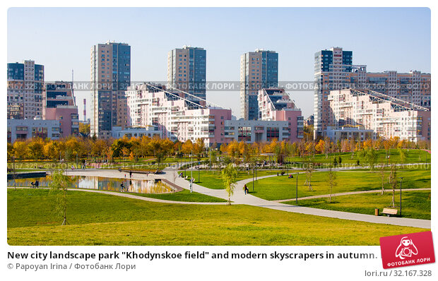 "Купить «New city landscape park ""Khodynskoe field"" and modern skyscrapers in autumn. Moscow, Russia», фото № 32167328, снято 18 октября 2018 г. (c) Papoyan Irina / Фотобанк Лори"