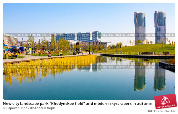 "Купить «New city landscape park ""Khodynskoe field"" and modern skyscrapers in autumn. Moscow, Russia», фото № 32167332, снято 18 октября 2018 г. (c) Papoyan Irina / Фотобанк Лори"