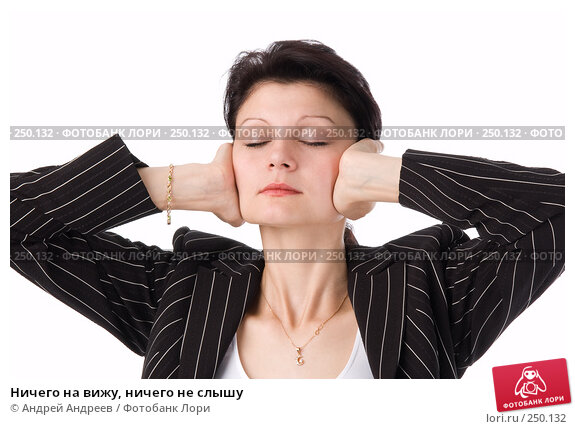 Купить «Ничего на вижу, ничего не слышу», фото № 250132, снято 5 августа 2007 г. (c) Андрей Андреев / Фотобанк Лори