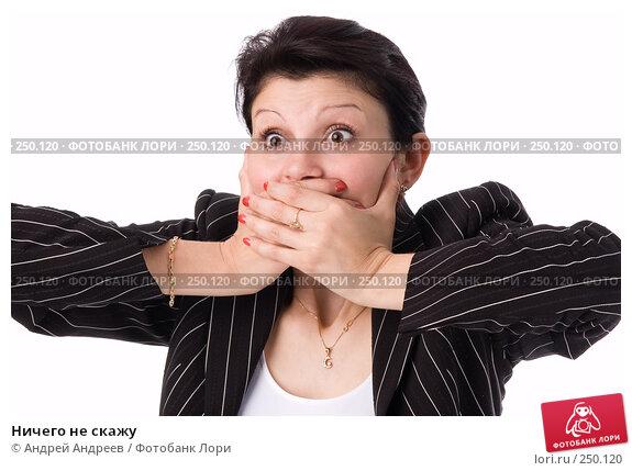 Купить «Ничего не скажу», фото № 250120, снято 5 августа 2007 г. (c) Андрей Андреев / Фотобанк Лори
