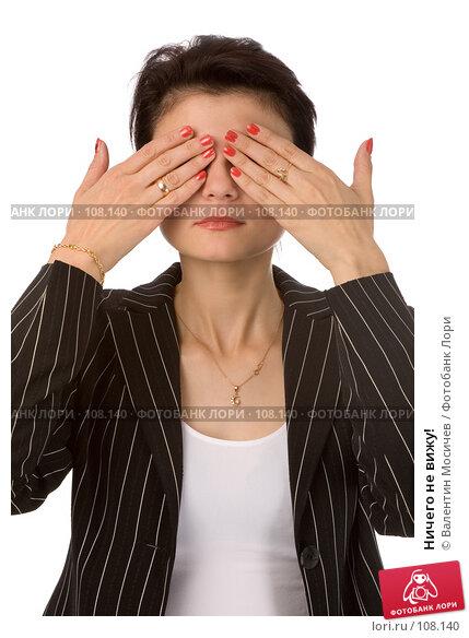 Ничего не вижу!, фото № 108140, снято 5 августа 2007 г. (c) Валентин Мосичев / Фотобанк Лори
