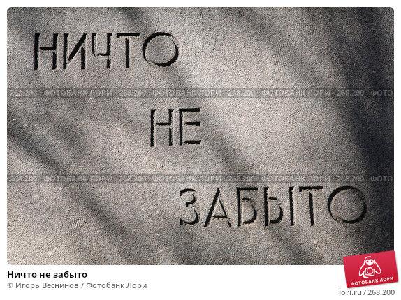 Ничто не забыто, фото № 268200, снято 24 апреля 2008 г. (c) Игорь Веснинов / Фотобанк Лори