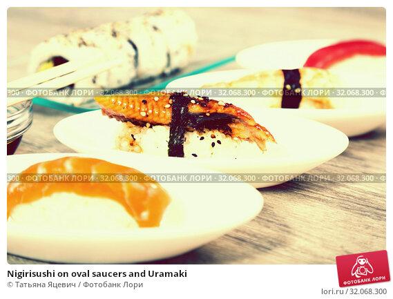 Nigirisushi on oval saucers and Uramaki. Стоковое фото, фотограф Татьяна Яцевич / Фотобанк Лори