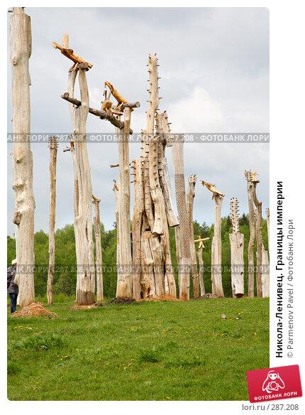 Купить «Никола-Ленивец. Границы империи», фото № 287208, снято 10 мая 2008 г. (c) Parmenov Pavel / Фотобанк Лори