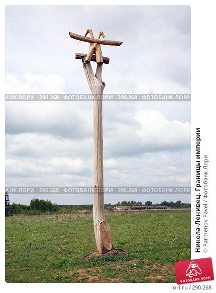 Купить «Никола-Ленивец. Границы империи», фото № 290268, снято 10 мая 2008 г. (c) Parmenov Pavel / Фотобанк Лори