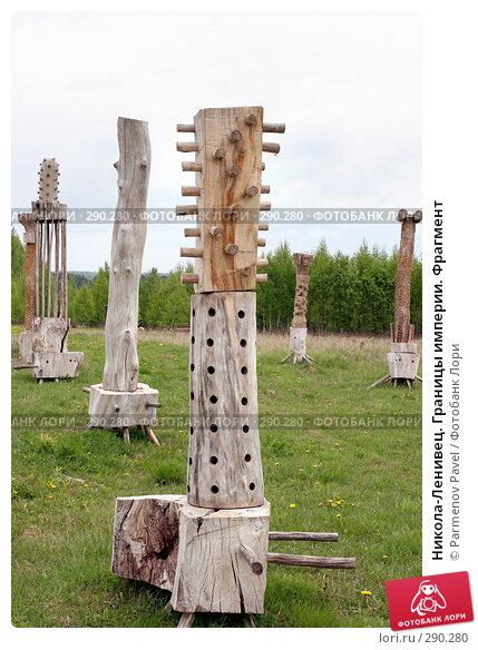 Никола-Ленивец. Границы империи. Фрагмент, фото № 290280, снято 11 мая 2008 г. (c) Parmenov Pavel / Фотобанк Лори