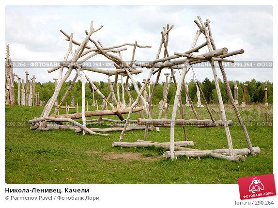 Никола-Ленивец. Качели, фото № 290264, снято 10 мая 2008 г. (c) Parmenov Pavel / Фотобанк Лори