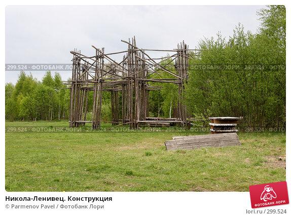 Никола-Ленивец. Конструкция, фото № 299524, снято 11 мая 2008 г. (c) Parmenov Pavel / Фотобанк Лори