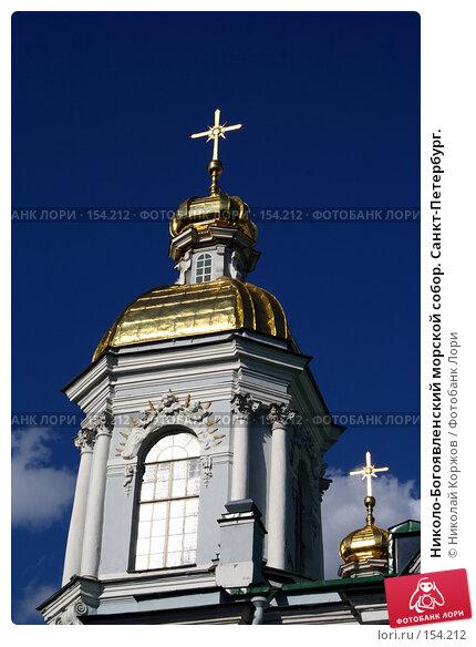 Николо-Богоявленский морской собор. Санкт-Петербург., фото № 154212, снято 16 мая 2007 г. (c) Николай Коржов / Фотобанк Лори
