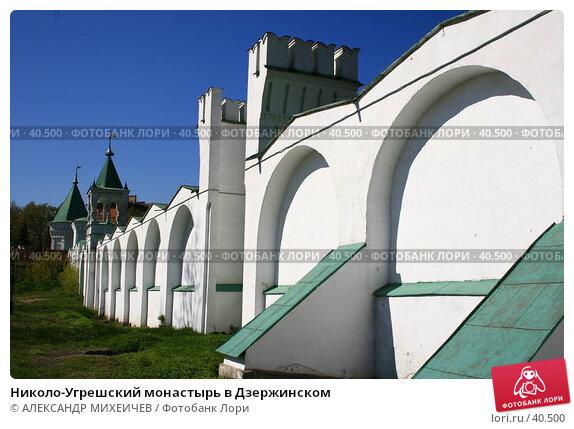 Купить «Николо-Угрешский монастырь в Дзержинском», фото № 40500, снято 6 мая 2007 г. (c) АЛЕКСАНДР МИХЕИЧЕВ / Фотобанк Лори